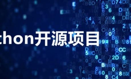 Python七月超有用的十大开源代码(2019)