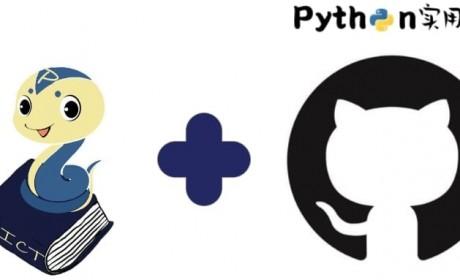 Python 监控Github项目更新并自动下载