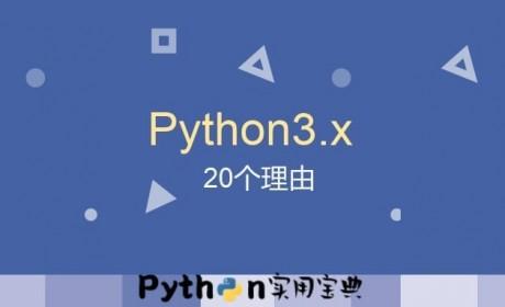 你应该用Python3.x而非Python2.x的20个理由