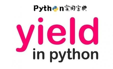 Python里Yield关键词的作用