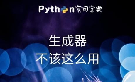 Python生成器不该这么用