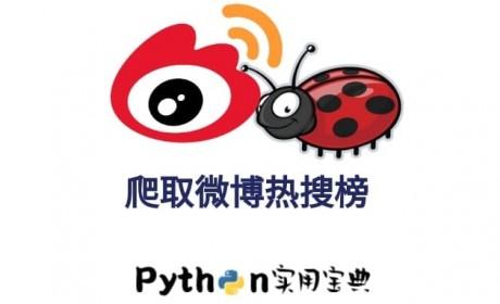 Python 超简单爬取微博热搜榜数据