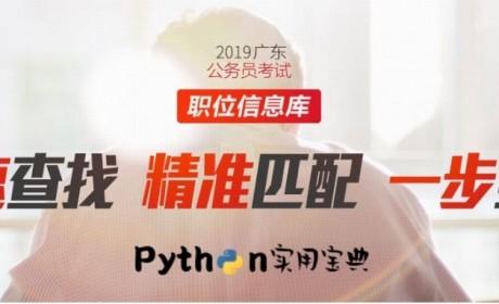 利用Python找出适合你的国考市考公务员岗位