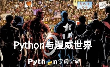 """Python使用""""漫威API""""探索漫威宇宙"""