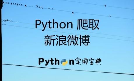 Python 超简单爬取新浪微博数据 (高级版)