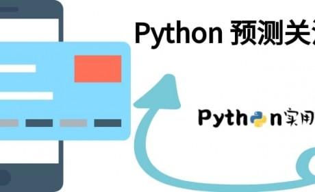 Python使用