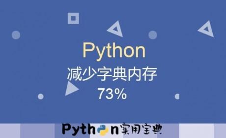 Python减少字典对象占用的七成内存