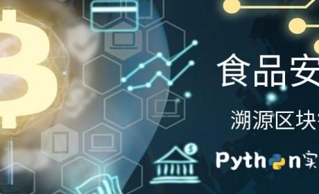 Python 搭建简单的食品安全溯源区块链