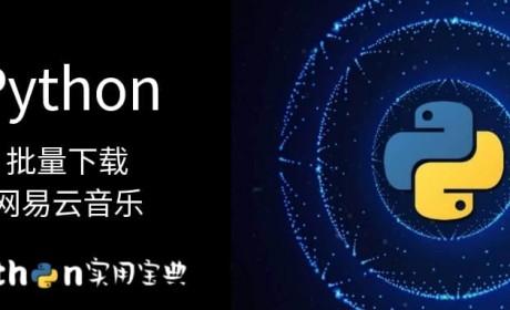 Python 批量下载网易云音乐歌单