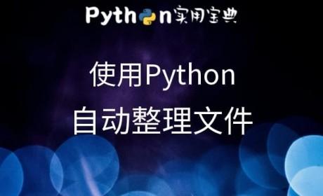 教你怎么用 Python 自动整理文件