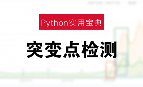 Python 百度指数突变值检测