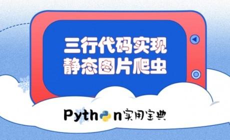 Python 你见过三行代码的爬虫吗