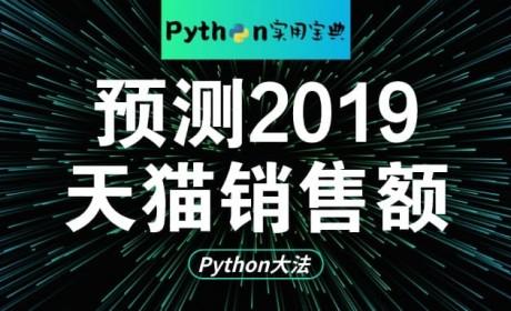 Python 多项式预测2019年天猫销售额