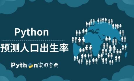Python 人口出生率数据预测及可视化