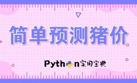 Python 预测广东省2019年12月猪肉价格
