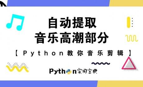 Python 超简单3行代码提取音乐高潮(批量提取实战教程)