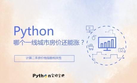 Python 来算算一线城市的二手房价格指数相关性