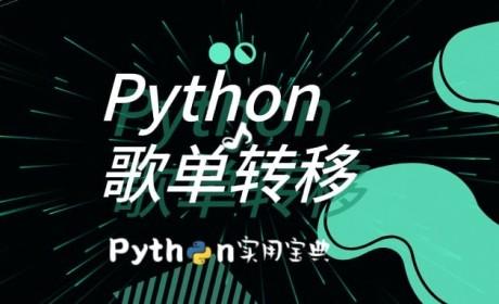 Python 将网易云歌单迁移到QQ音乐