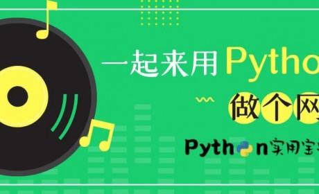 Python Django快速开发音乐高潮提取网(1)