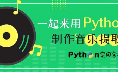 Python Django快速开发音乐高潮提取网(2)