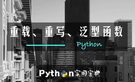 Python 重载与重写 及 泛型函数