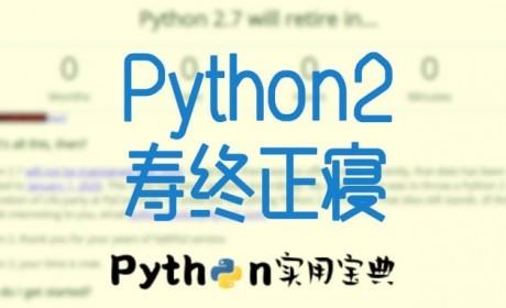 2020年已到,Python2寿命已止,请迁移