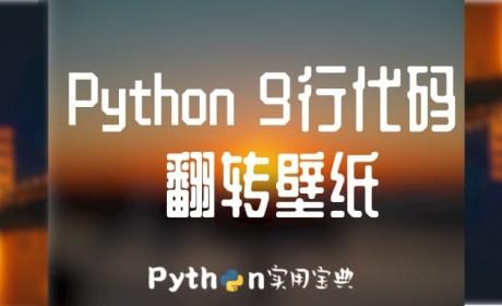 Python 9行代码批量翻转壁纸的惊喜