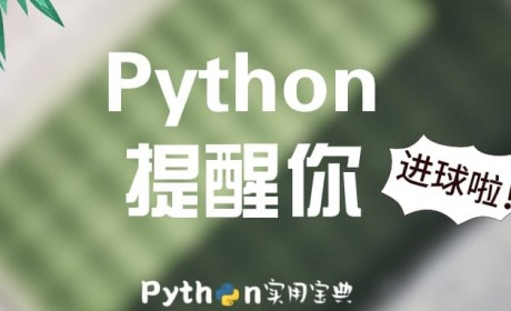 Python 球队进球得分自动提醒