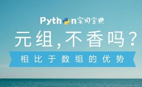 Python 元组Tuple 相对于数组List的优势