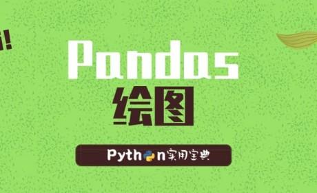 Python pandas高效数据处理之绘图