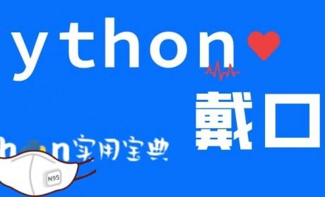 开工第一天,先用Python戴个口罩