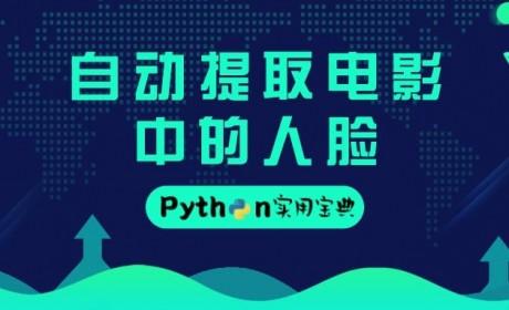 Python 自动提取电影中所有人脸