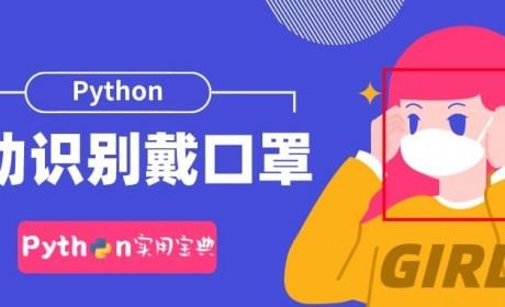 Python 20行代码检测人脸是否佩戴口罩