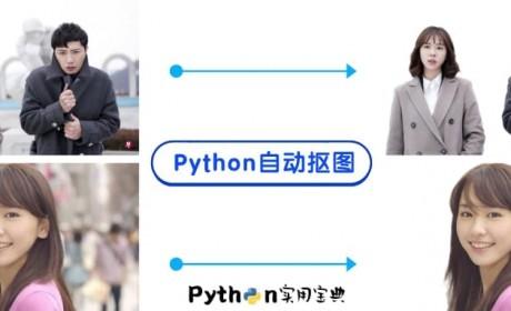 比PS还好用!Python 20行代码批量抠图
