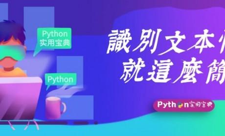 Python 识别文本情感就这么简单