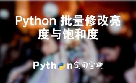 Python 批量修改图片亮度和饱和度