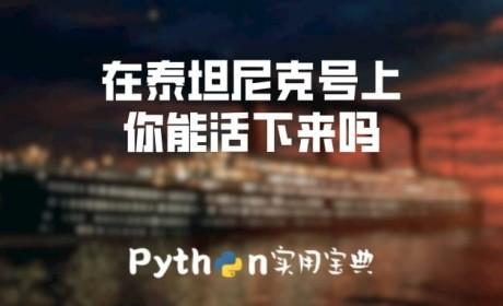 Python 机器学习预测泰坦尼克号存活概率