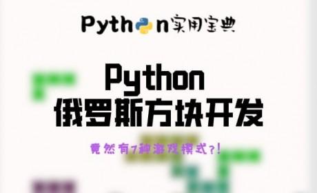 Python 精美俄罗斯方块开源项目
