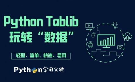 Python 使用tablib库快速导出数据