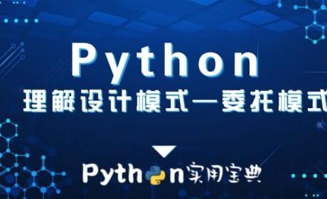 利用 Python 理解设计模式之委托模式