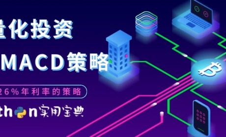 Python 量化投资实战教程(2) —MACD策略(+26.9%)