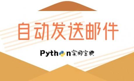 Python 自动发送邮件详细教程