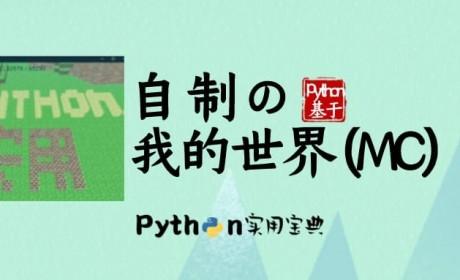 快来试试Python写的游戏《我的世界》