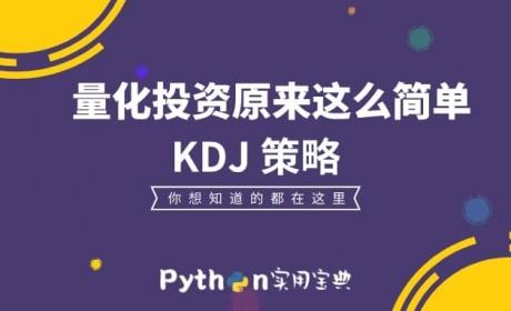 Python 量化投资实战教程(4) —KDJ 策略