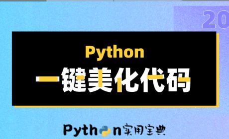 Python Black一键格式化美化代码(详细配置教程)
