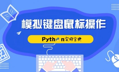 Python 模拟键盘鼠标操作详细教程