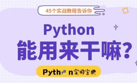 Python 能用来干嘛?