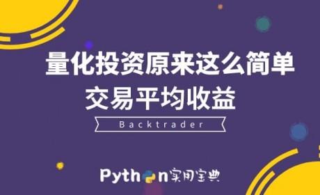 Python 量化投资实战教程(6) — 交易平均收益率