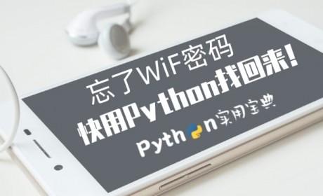 Python 任意系统找回wifi密码