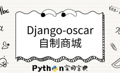 Django-oscar 快速搭建商城网站